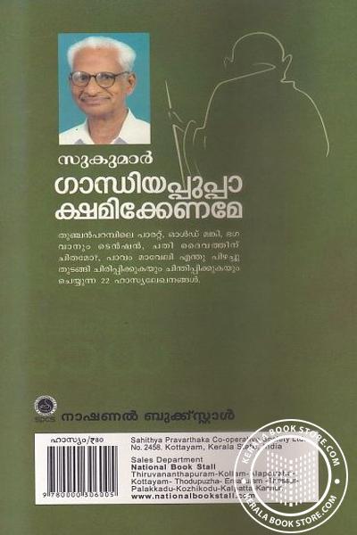 back image of ഗാന്ധിയപ്പുപ്പാ ക്ഷമിക്കേണമേ