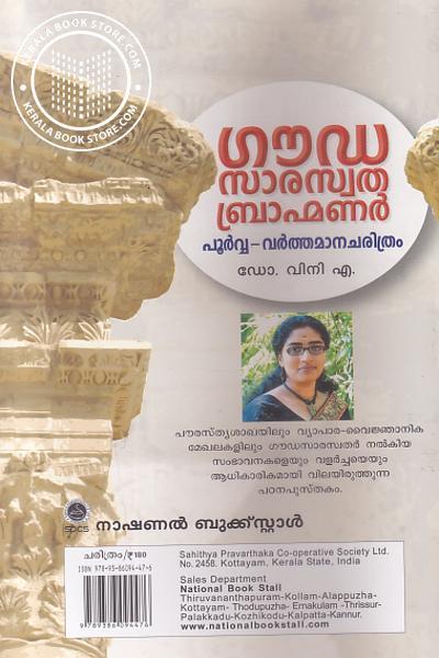back image of Gauda Saraswatha Brahmanar