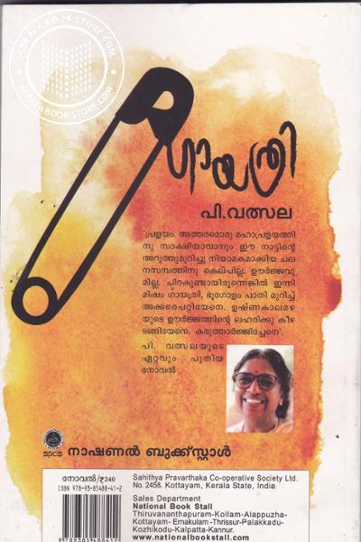 back image of Gayathri