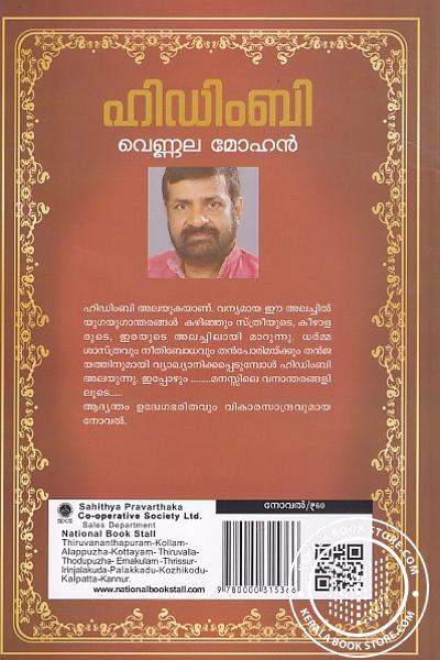 back image of ഹിഡിംബി - വെണ്ണല മോഹന്