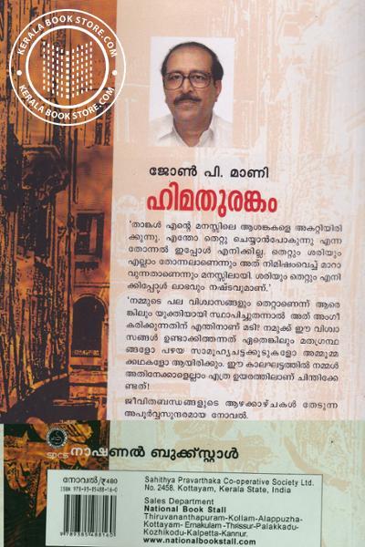 back image of Himathuramgam
