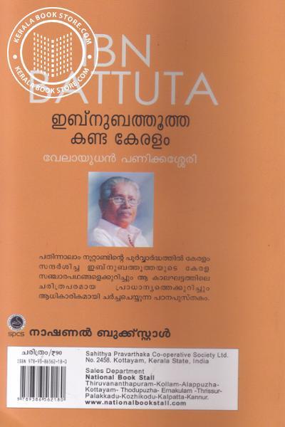 back image of ഇബ്നുബത്തൂത്ത കണ്ട കേരളം