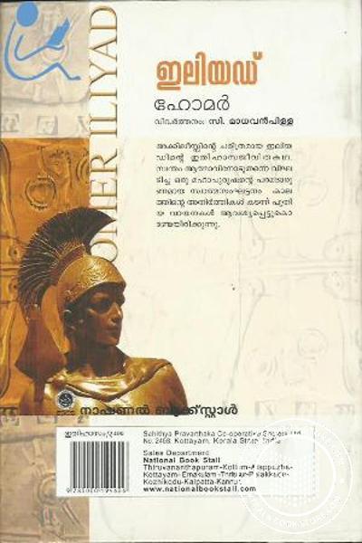 back image of ഇലിയഡ്