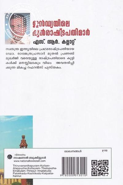back image of ഇന്ധ്യയിലെ മുന്രാഷ്ട്രപതിമാര്