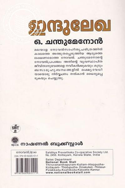 back image of ഇന്ദുലേഖ