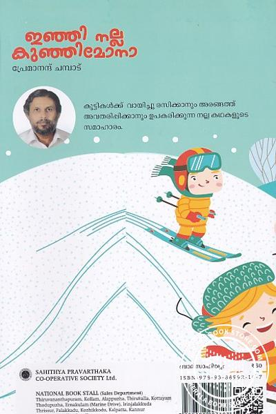 back image of ഇഞ്ഞി നല്ല കുഞ്ഞിമോനാ