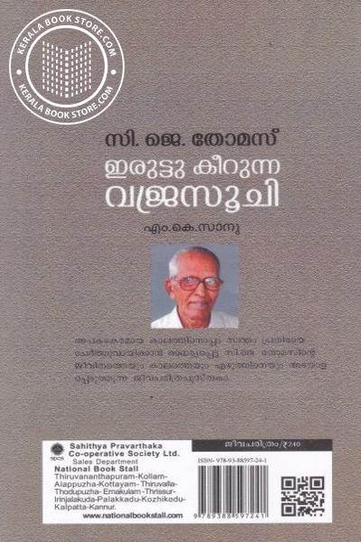 back image of ഇരുട്ടു കീറുന്ന വജ്രസൂചി