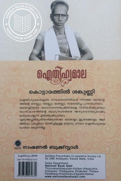 back image of Ithihyamaala