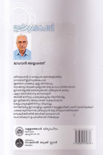 back image of Ithivutakapaali