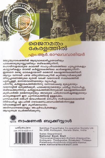 back image of Jainamatham Keralathil