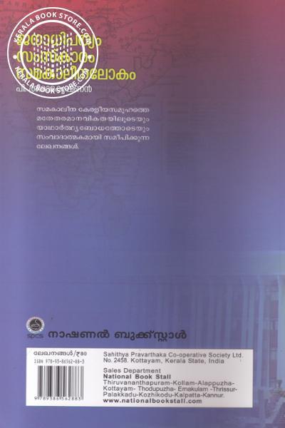 back image of Janadhipathyam Samaskaram Samakaleena Lokam