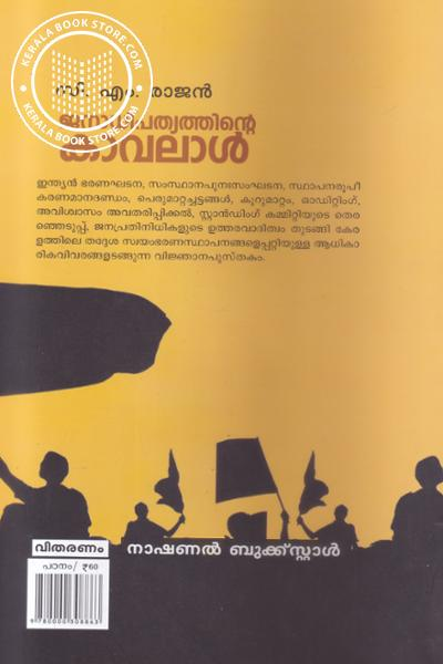 back image of Janadhipathyathinte Kavalal