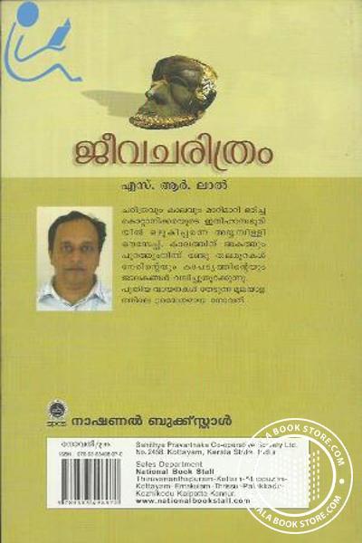 back image of ജീവചരിത്രം