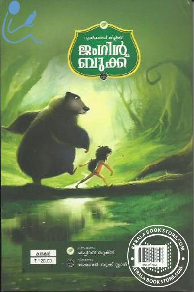 back image of Jungle Book