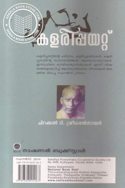 back image of Kalarippayyattu
