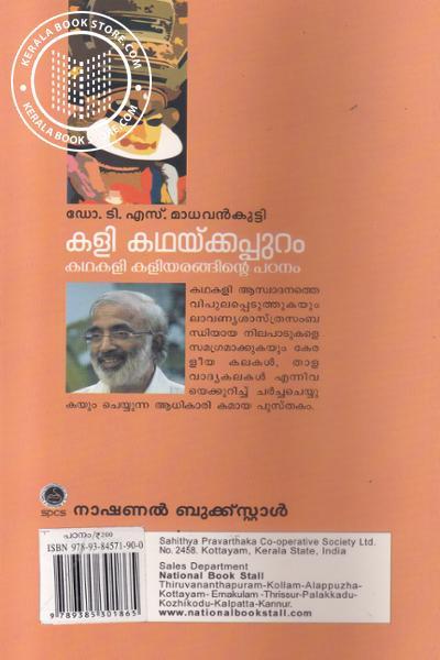 back image of Kali Kathackappuram Kathakali Kaliyaranginte Pattanam