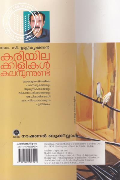 back image of Kariyilakkilikal Kalampunnund