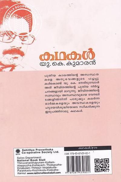 back image of കഥകള് യു കെ കുമാരന്