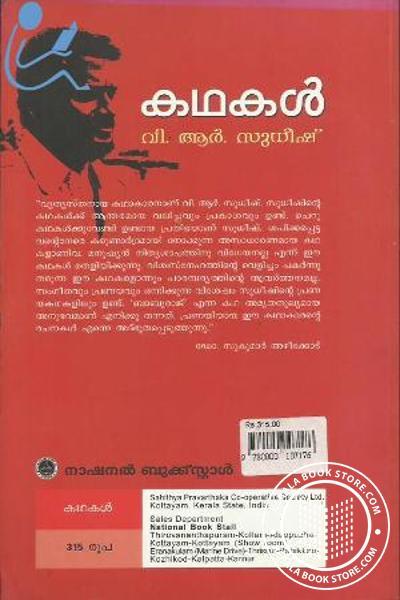 back image of Kathakal - V R Sudheesh I