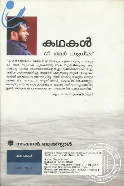 back image of കഥകള് - വി ആര് സുധീഷ് – II