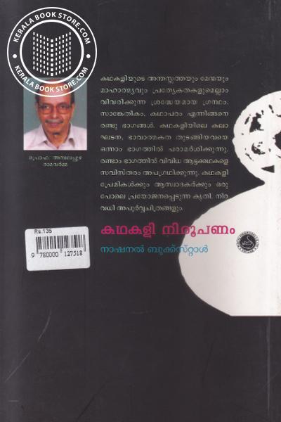 back image of Kathakali Niroopanam