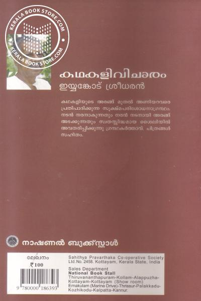 back image of Kathakali Vicharam