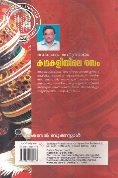 back image of കഥകളിയിലെ രസം