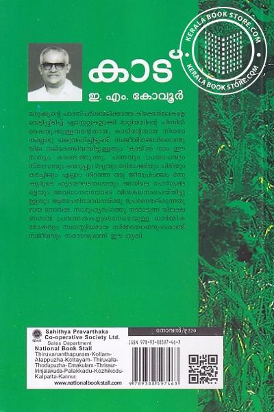 back image of കാട്