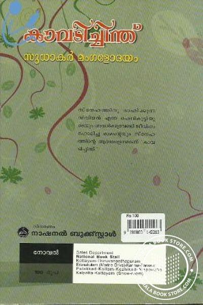 back image of കാവടിച്ചിന്ത്
