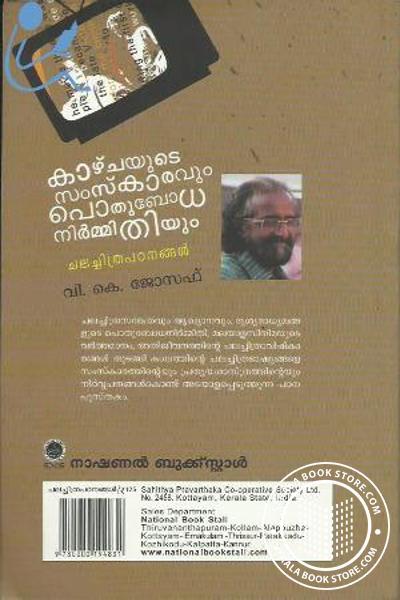 back image of Kazhchayude Samskaravum Pothubodha Nirmithiyum