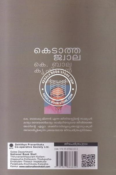back image of KedathaJwala K Bala Krishnan