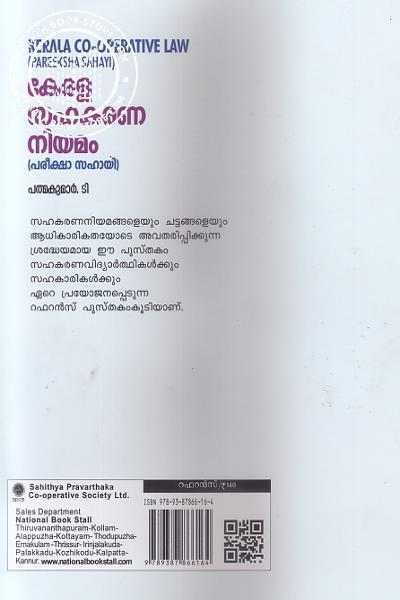 back image of Kerala Sahakarana Niyamam