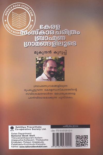 back image of Kerala Samskara Charitram Brahmana Gramangaliloote