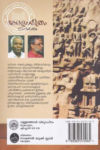 back image of Keralacharithram