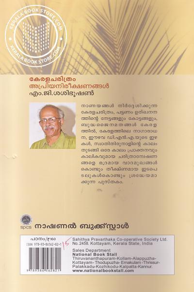 back image of Keralam Charithram Apriya Nireekshanagal