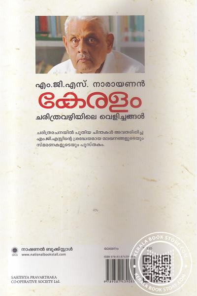 back image of Keralam Charitravazhiyile Velichangal