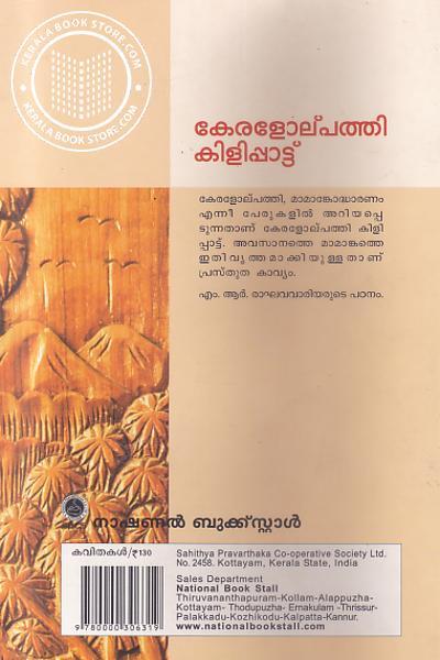 back image of Keralolpathy Kilippattu