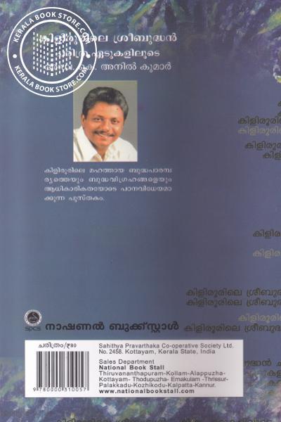 back image of Kiliroorile Sreebudhan Charithra Edukaliloote