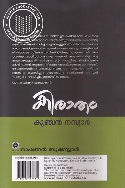 back image of Kiratham