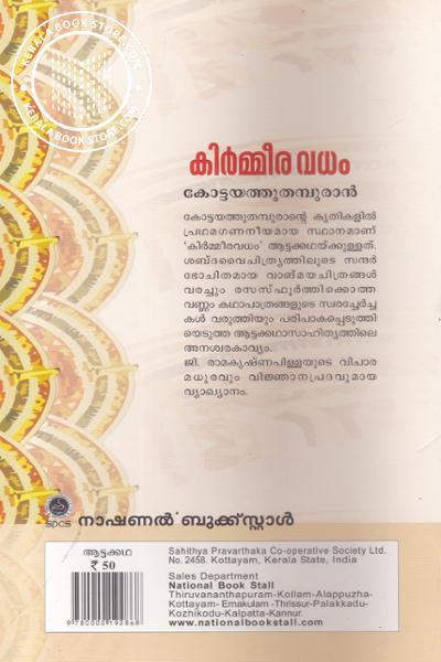 back image of Kirmeeravadham