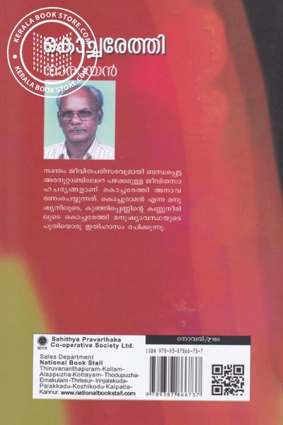 back image of കൊച്ചരേത്തി