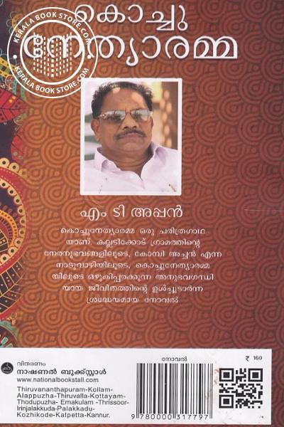 back image of കൊച്ചു നേത്യാരമ്മ