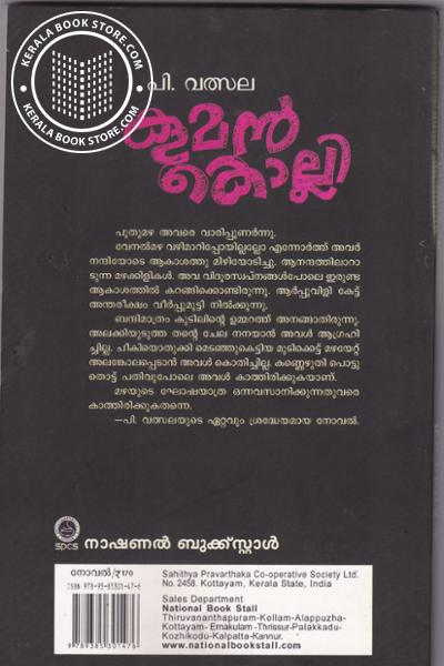 back image of Kooman Kolli