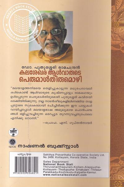back image of Kulasekhara Alvarute Perumalthirumozhi