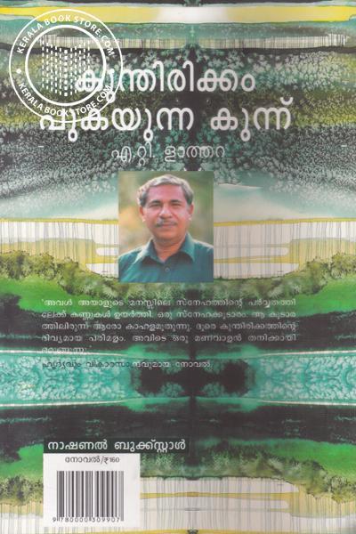 back image of Kunthirikkam Pukayunna Kunnu