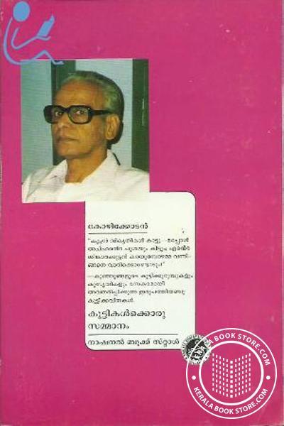 back image of കുട്ടികള്ക്കൊരു സമ്മാനം
