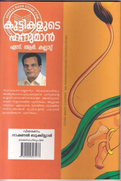 back image of Kuttykalude Hanuman