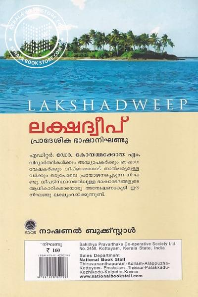 back image of ലക്ഷദ്വീപ് പ്രാദേശിക ഭാഷാ നിഘണ്ടു