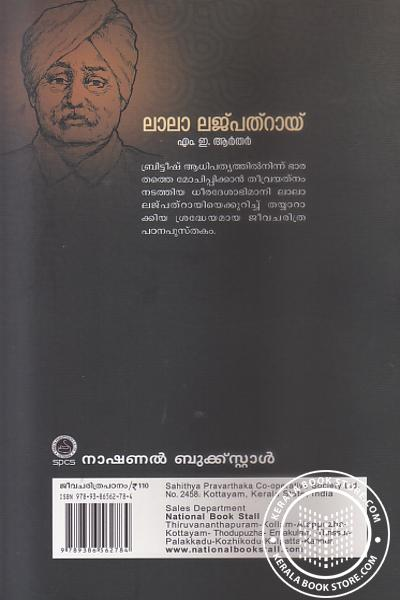back image of ലാലാ ലജ് പത്റായ്