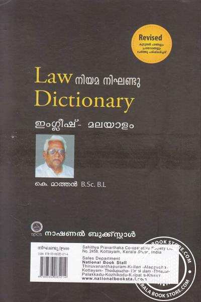 back image of Law Dictionary